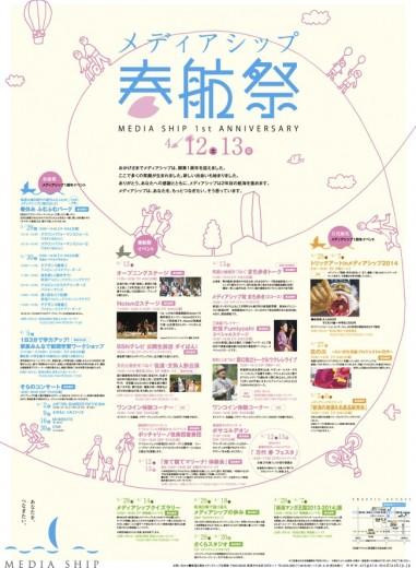 春航祭2014