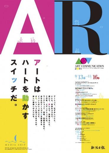 ARTcポスター2014