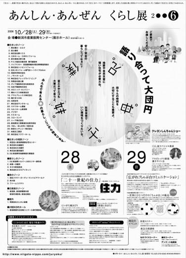くらし展06