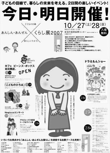 くらし展07