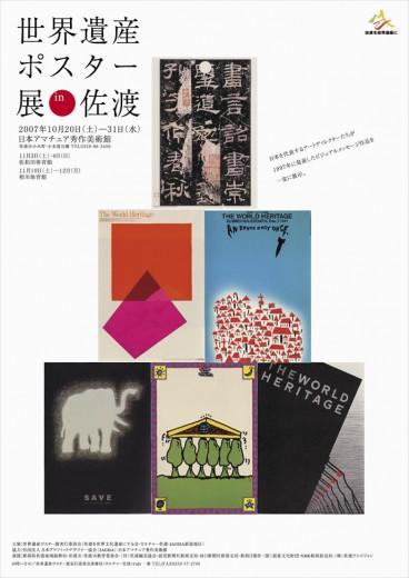 世界遺産ポスター展