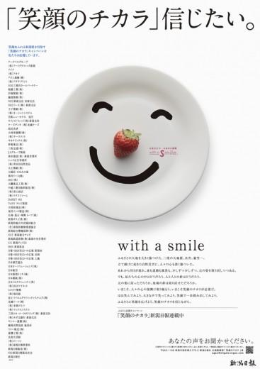 笑顔ポスター