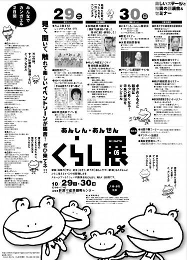 2005くらし展10_19入稿