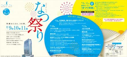 MSなつ祭り0802