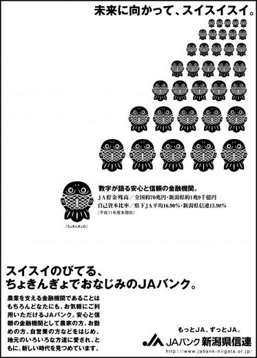 JAナイス新聞2001.1月