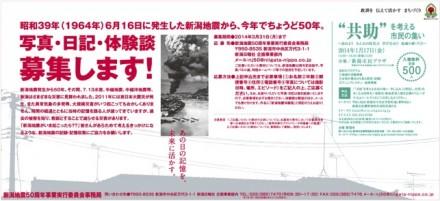 新潟地震50周年