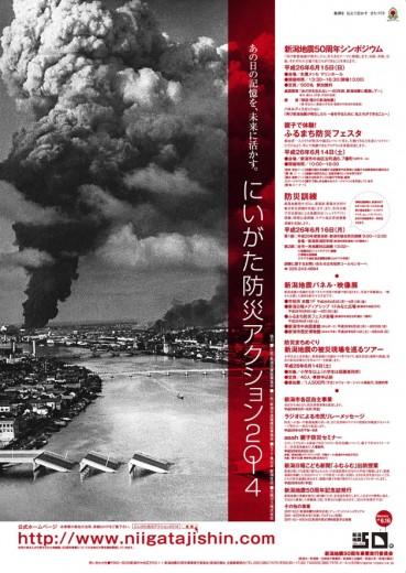 防災アクション2014ポスター